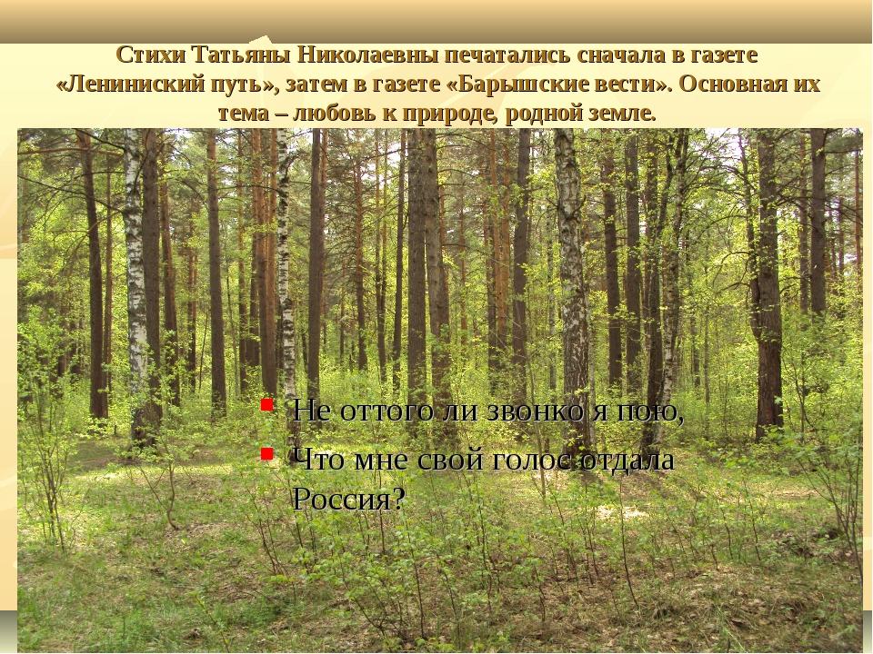 Стихи Татьяны Николаевны печатались сначала в газете «Лениниский путь», затем...