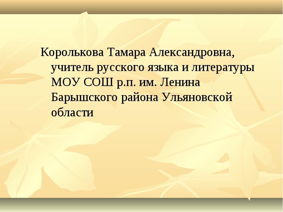 Королькова Тамара Александровна, учитель русского языка и литературы МОУ СОШ...
