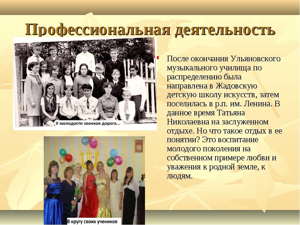 Профессиональная деятельность После окончания Ульяновского музыкального учили...
