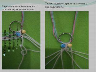 Закрепляем нити, которыми мы оплетали двумя узлами вправо. Теперь оплетаем тр
