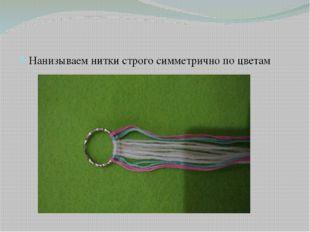 Нанизываем нитки строго симметрично по цветам