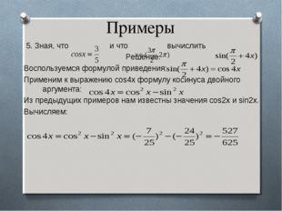 Примеры 5. Зная, что и что вычислить Решение. Воспользуемся формулой приведен