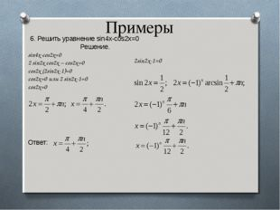 Примеры 6. Решить уравнение sin4x-cos2x=0 Решение. sin4x-cos2x=0 2 sin2x cos2