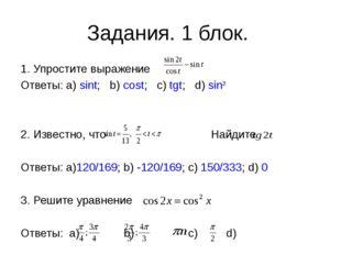 Задания. 1 блок. 1. Упростите выражение Ответы: a) sint; b) cost; c) tgt; d)