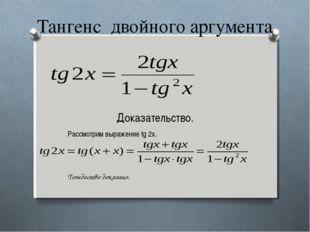 Тангенс двойного аргумента Доказательство. Рассмотрим выражение tg 2x. Тождес