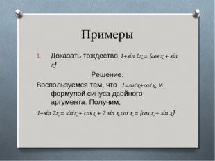 Примеры Доказать тождество 1+sin 2x = (cos x + sin x)2 Решение. Воспользуемся
