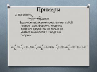 Примеры 3. Вычислить Решение. Заданное выражение представляет собой правую ча