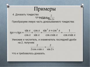 Примеры 4. Доказать тождество Решение. Преобразуем левую часть доказываемого