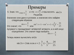 Примеры 5. Зная, что и что вычислить Решение. Значение cosx дано в условии, а