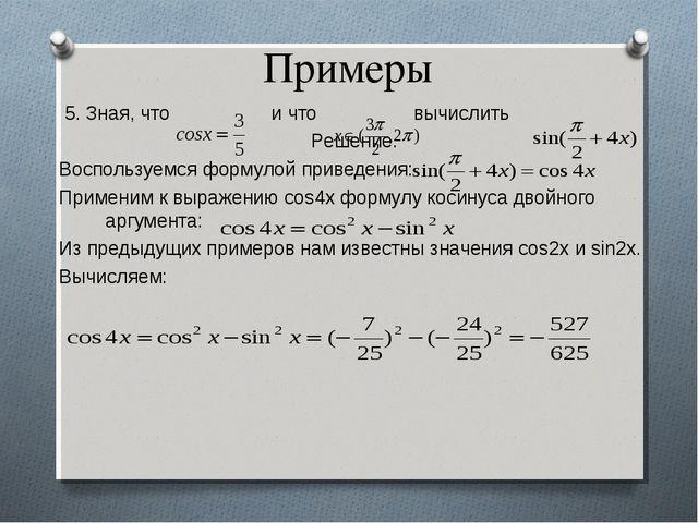 Примеры 5. Зная, что и что вычислить Решение. Воспользуемся формулой приведен...