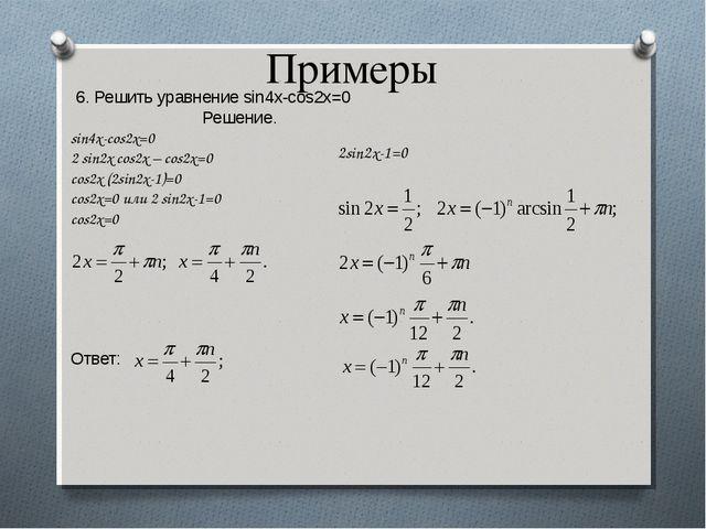 Примеры 6. Решить уравнение sin4x-cos2x=0 Решение. sin4x-cos2x=0 2 sin2x cos2...