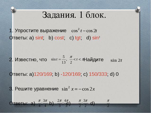 Задания. 1 блок. 1. Упростите выражение Ответы: a) sint; b) cost; c) tgt; d)...