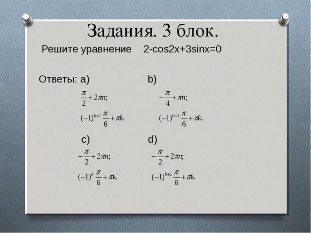 Задания. 3 блок. Решите уравнение 2-cos2x+3sinx=0 Ответы: a) b)  c) d)
