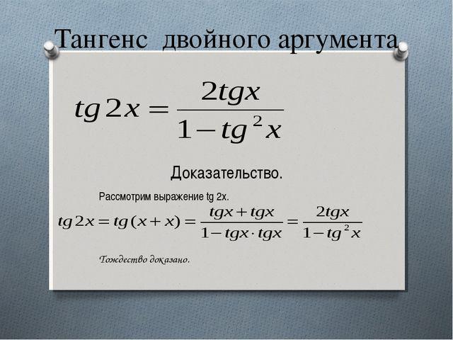 Тангенс двойного аргумента Доказательство. Рассмотрим выражение tg 2x. Тождес...