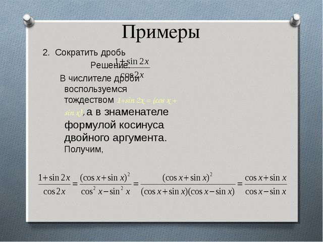 Примеры 2. Сократить дробь Решение. В числителе дроби воспользуемся тождество...