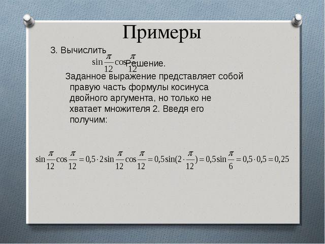 Примеры 3. Вычислить Решение. Заданное выражение представляет собой правую ча...