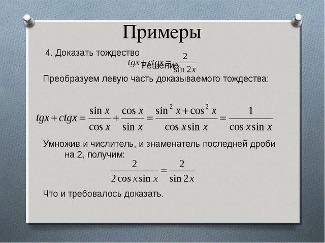 Примеры 4. Доказать тождество Решение. Преобразуем левую часть доказываемого...
