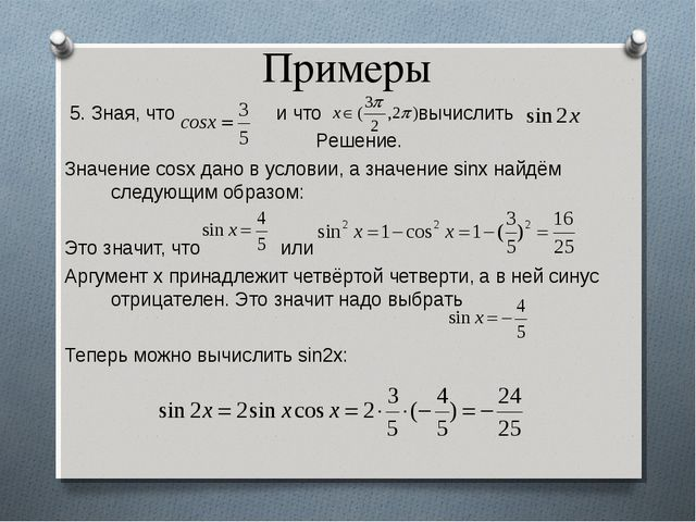 Примеры 5. Зная, что и что вычислить Решение. Значение cosx дано в условии, а...