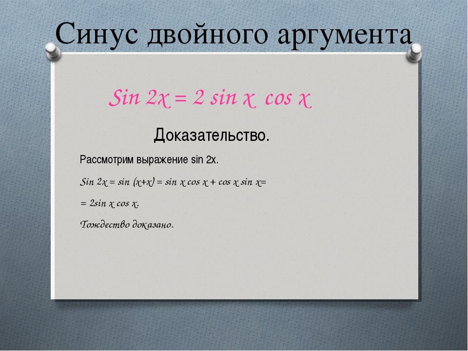 Синус двойного аргумента Sin 2x = 2 sin x cos x Доказательство. Рассмотрим вы...