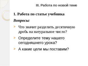 III. Работа по новой теме 1. Работа по статье учебника Вопросы: Что значит ра