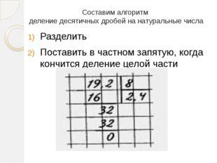 Составим алгоритм деление десятичных дробей на натуральные числа Разделить По