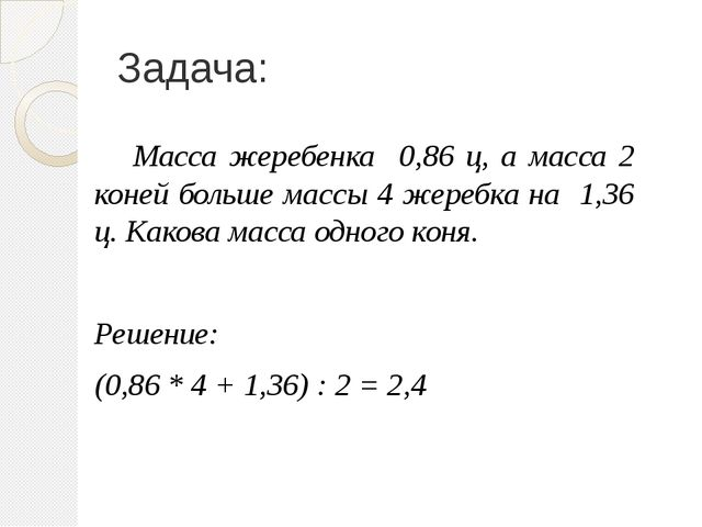 Задача: Масса жеребенка 0,86 ц, а масса 2 коней больше массы 4 жеребка на 1,3...