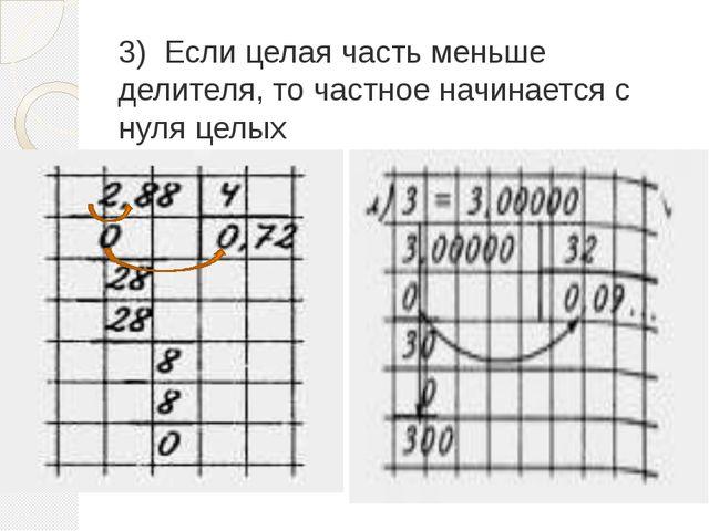 3) Если целая часть меньше делителя, то частное начинается с нуля целых