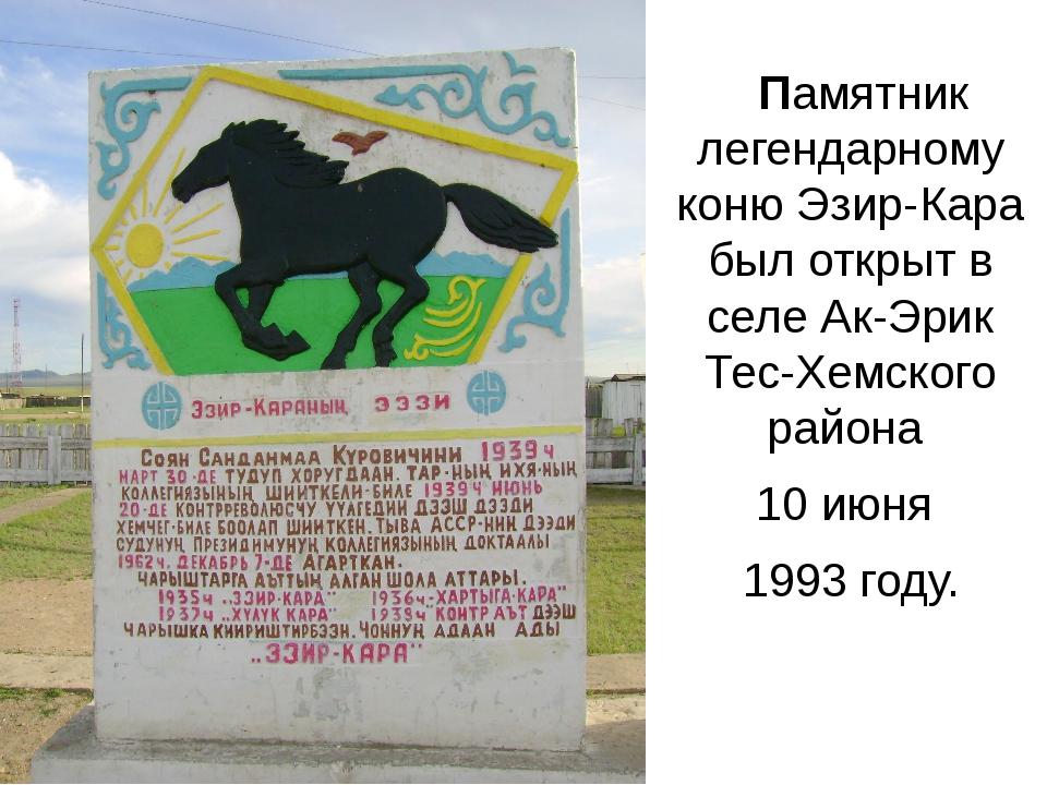 Памятник легендарному коню Эзир-Кара был открыт в селе Ак-Эрик Тес-Хемского...