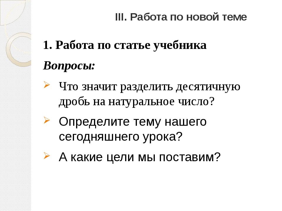 III. Работа по новой теме 1. Работа по статье учебника Вопросы: Что значит ра...