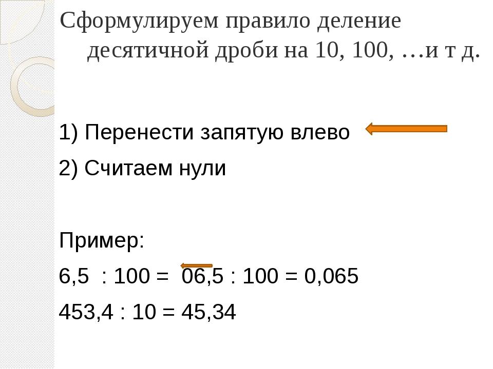Сформулируем правило деление десятичной дроби на 10, 100, …и т д. 1) Перенест...