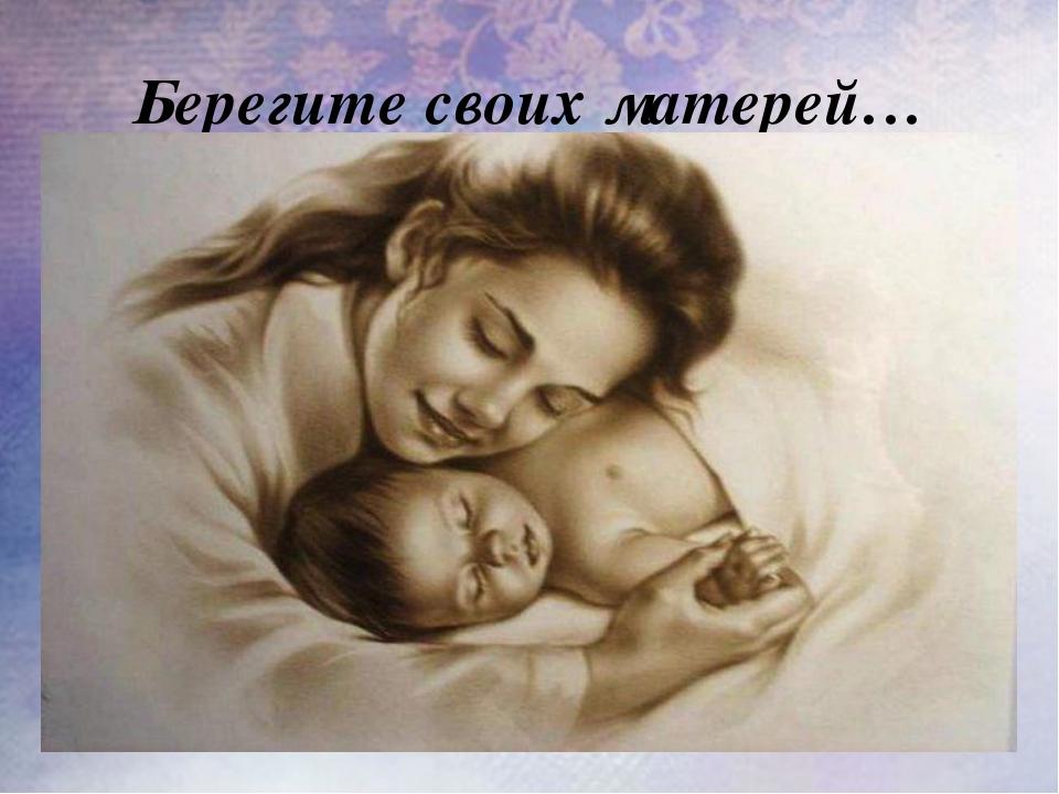 Картинка берегите своих матерей