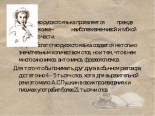 Богатство русского языка проявляется  прежде всего в лексике –  наи