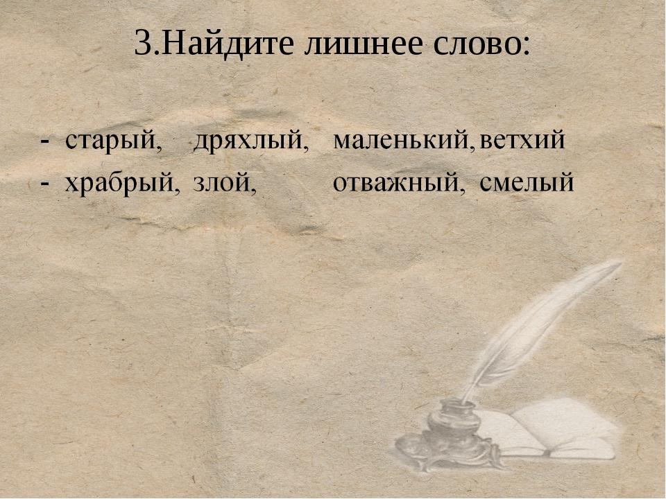 3.Найдите лишнее слово: