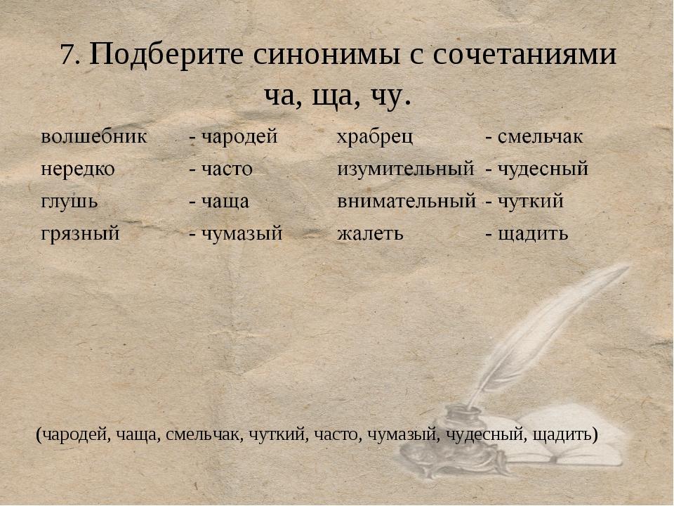 7. Подберите синонимы с сочетаниями ча, ща, чу. (чародей, чаща, смельчак, чут...