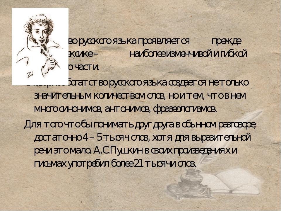 Богатство русского языка проявляется  прежде всего в лексике –  наи...