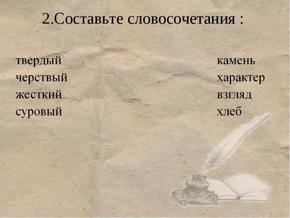 2.Составьте словосочетания :