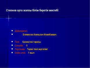 Cтепнов орта жалпы білім беретін мектебі Дайындаған: Елемесов Азильхан Исмеба