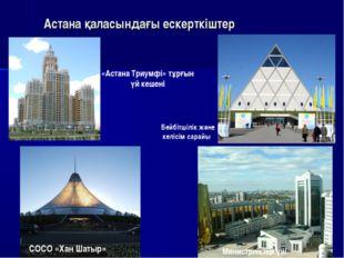 Астана қаласындағы ескерткіштер СОСО «Хан Шатыр» «Астана Триумфі» тұрғын үй к