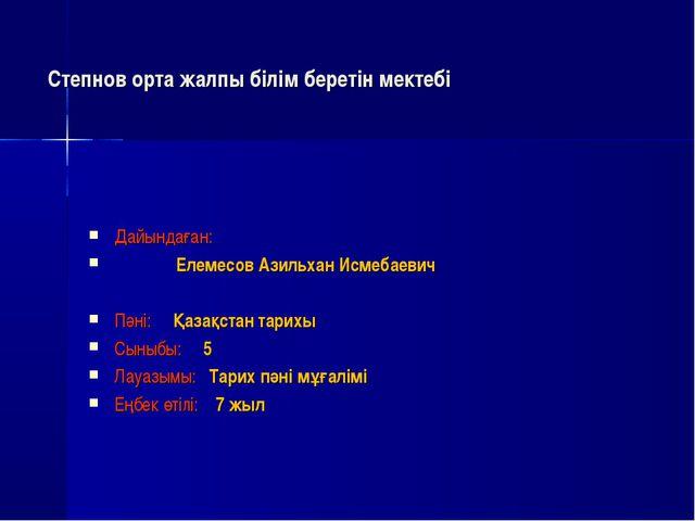 Cтепнов орта жалпы білім беретін мектебі Дайындаған: Елемесов Азильхан Исмеба...