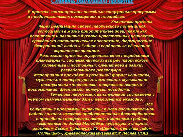 Степень реализации проекта: В проекте запланированы выездные концертные прог...