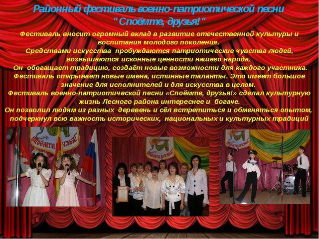 """Районный фестиваль военно-патриотической песни """"Споёмте, друзья!"""" Фестиваль..."""