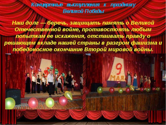 Наш долг — беречь, защищать память о Великой Отечественной войне, противосто...