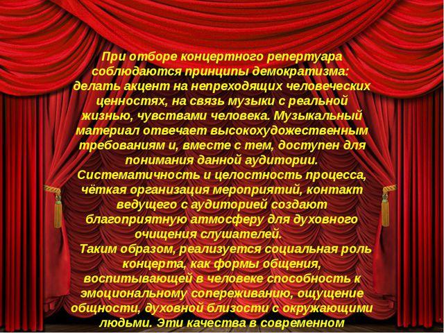 При отборе концертного репертуара соблюдаются принципы демократизма: делать...