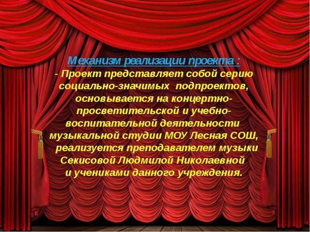 Механизм реализации проекта : - Проект представляет собой серию социально-зн...