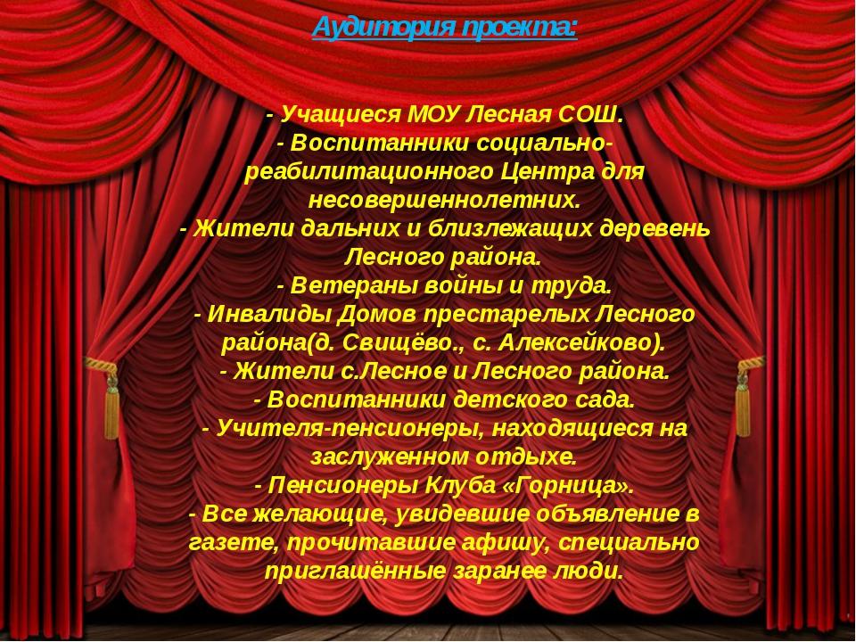 Аудитория проекта: - Учащиеся МОУ Лесная СОШ. - Воспитанники социально-реаби...