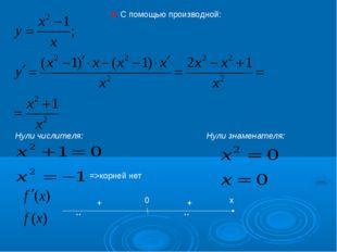 II. С помощью производной: Нули числителя: Нули знаменателя: =>корней нет ↗ ↗