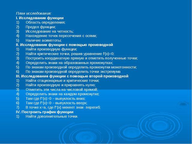 План исследования: I. Исследование функции Область определения; Предел функци...