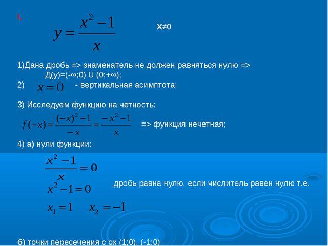 I. Х≠0 1)Дана дробь => знаменатель не должен равняться нулю => Д(у)=(-∞;0) U...