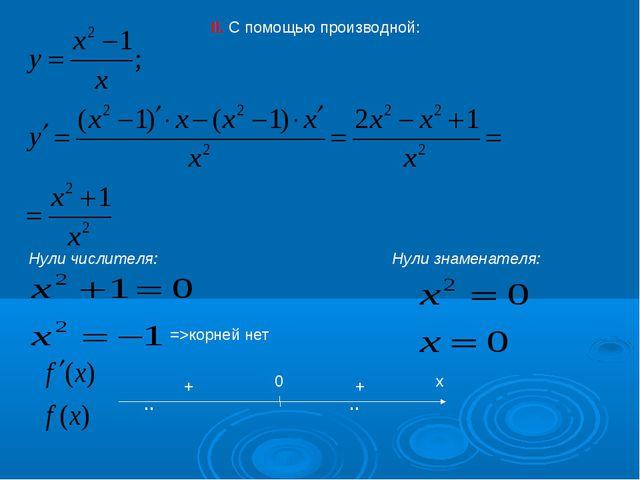 II. С помощью производной: Нули числителя: Нули знаменателя: =>корней нет ↗ ↗...