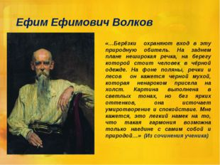 Ефим Ефимович Волков «…Берёзки охраняют вход в эту природную обитель. На задн